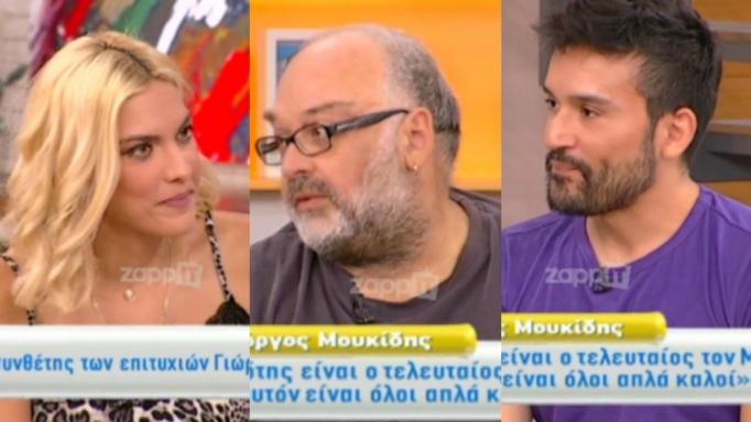 Μουκίδης