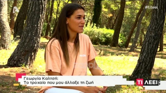 Γεωργία Καλτσή