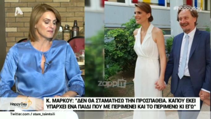 Κατερίνα Μάρκου