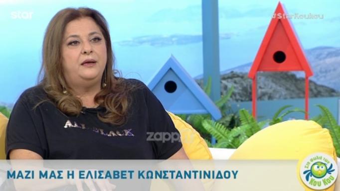Ελισάβετ Κωνσταντινίδου
