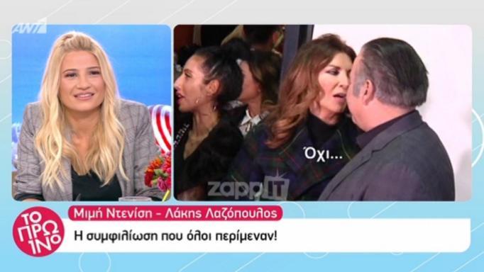 Λαζόπουλος Ντενίση