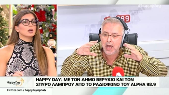 Δήμος Βε΄ρυκιος