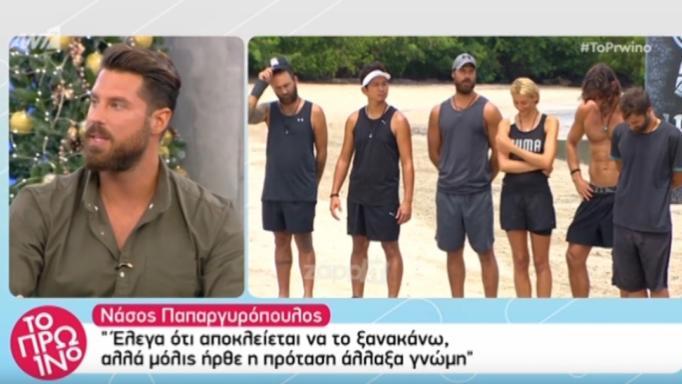 Νάσος Παπαργυρόπουλος