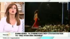 Ελίνα Κέφη