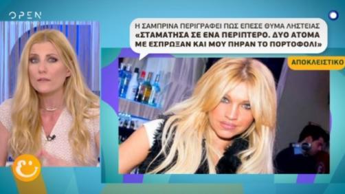 Σαμπρίνα
