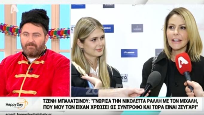 Τζένη Μπαλατσινού: Αποκαλύπτει για τη σχέση Ράλλη – Ανδρούτσου! «Μετά το καλοκαίρι μπορεί να κάνουν το επόμενο βήμα»