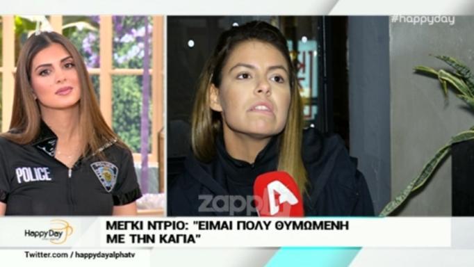 Μέγκι Ndrio