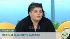 Άλκηστις Αλεξάκη