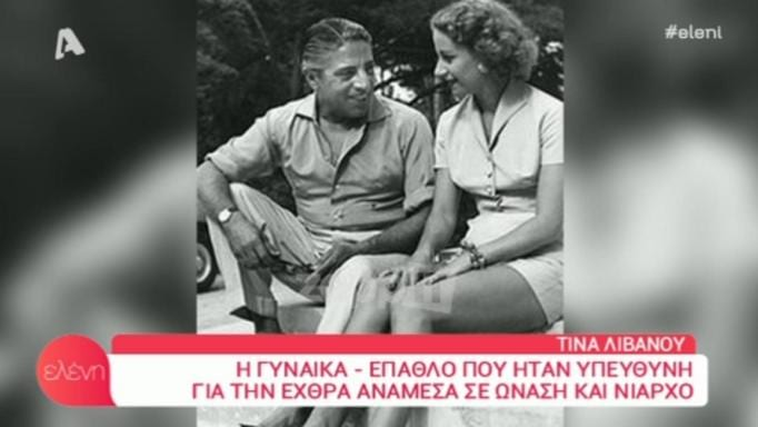 Τίνα Λιβανού
