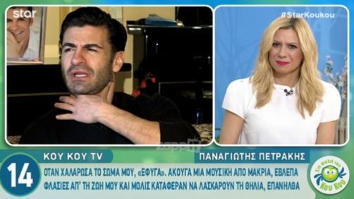 Παναγιώτης Πετράκης