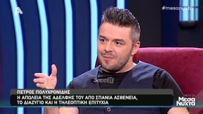 Πέτρος Πολυχρονίδης