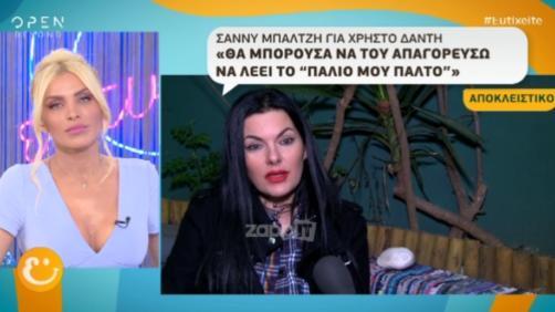 Σάννυ Μπαλτζή