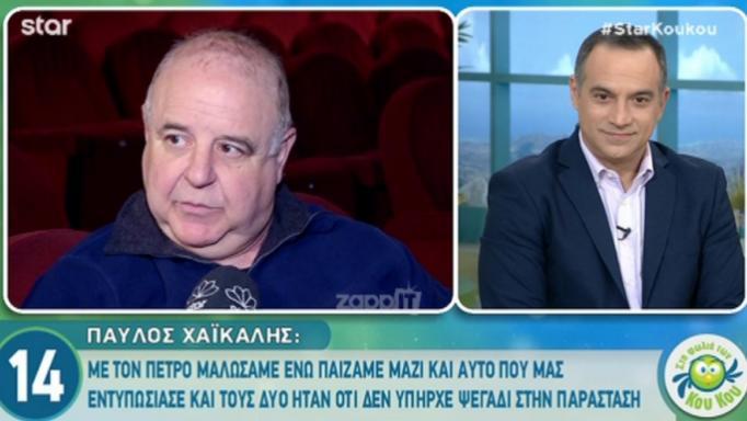 Παύλος Χαϊκάλης