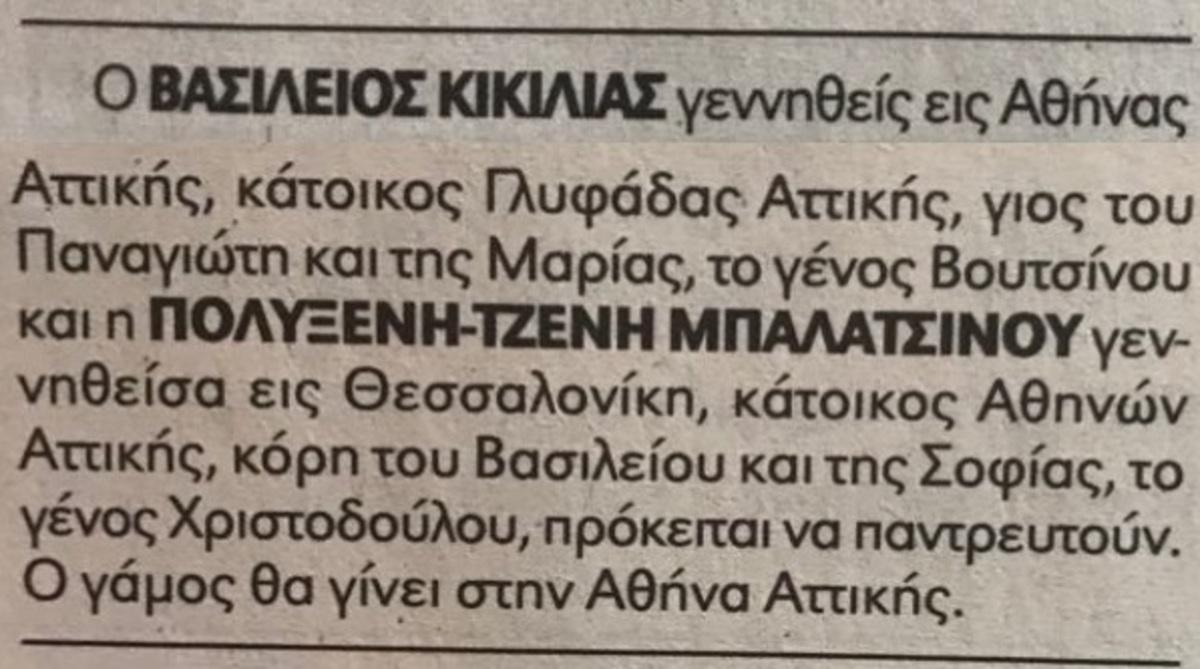 Κικίλιας Μπαλατσινού