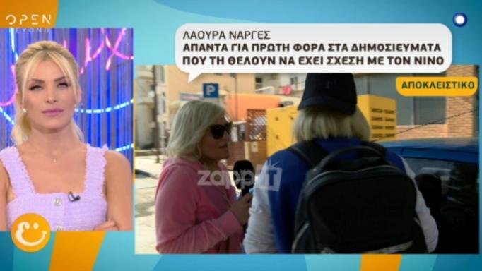 Λάουρα Νάργες