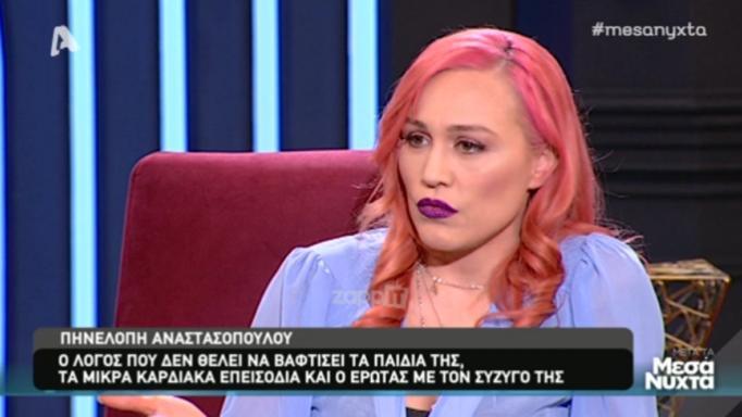 Πηνελόπη Αναστασοπούλου