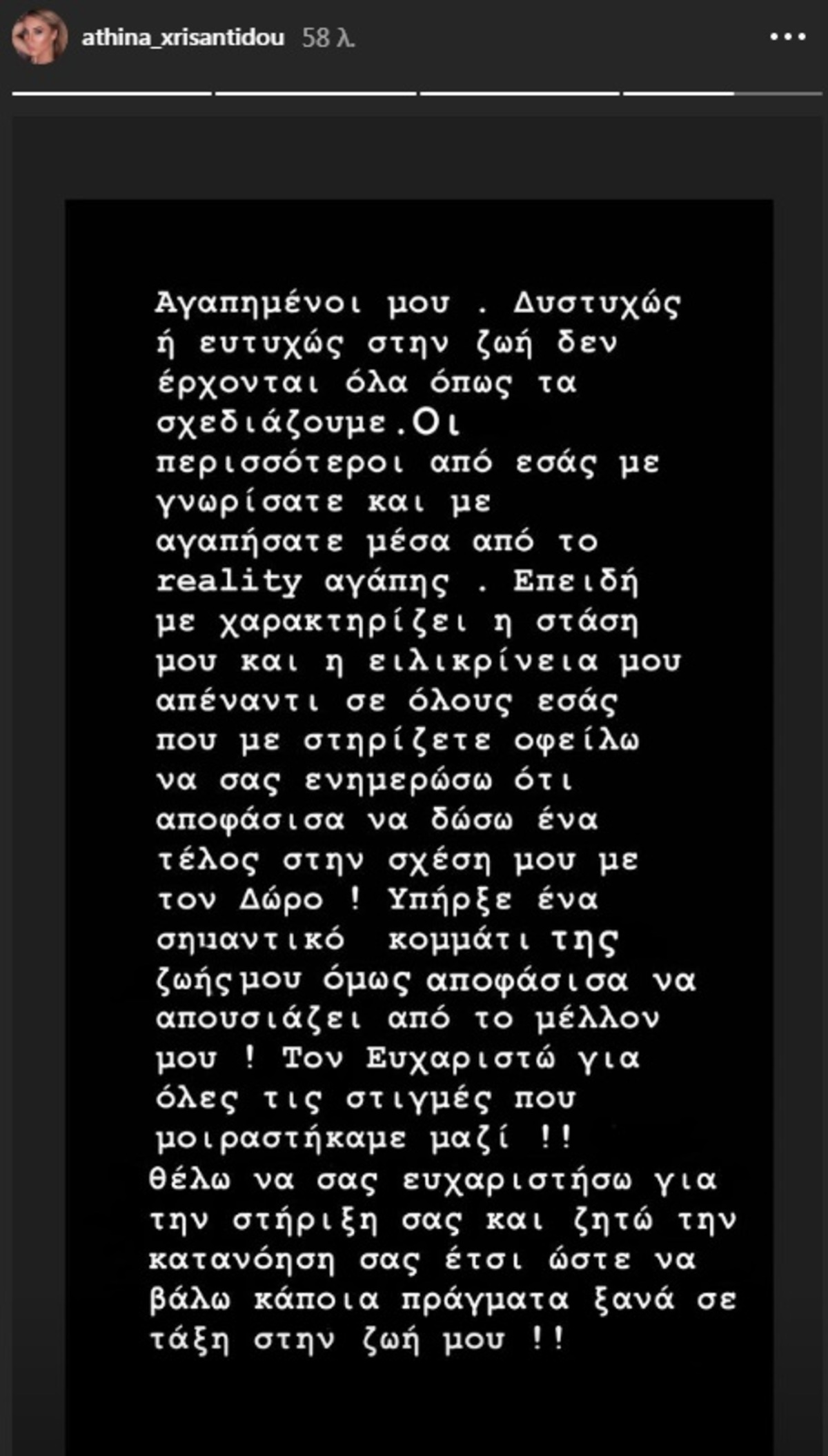 Δώρος Παναγίδης Αθηνά Χρυσαντίδου