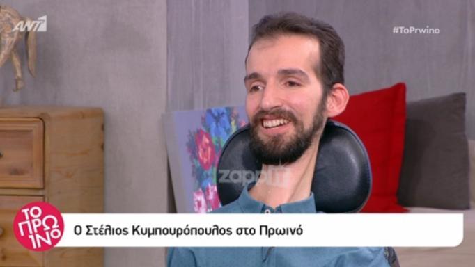 Στέλιος Κυμπουρόπουλος