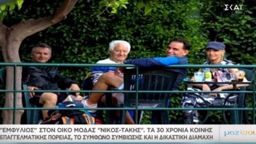 Νίκος Τάκης