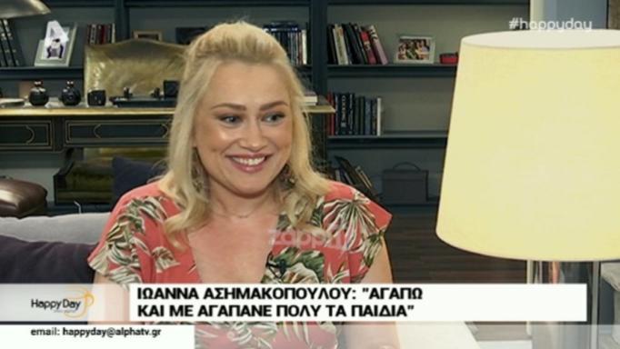 Ιωάννα Ασημακοπούλου