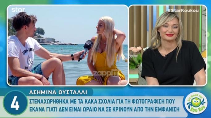 Ασιμίνα Ουστάλλι