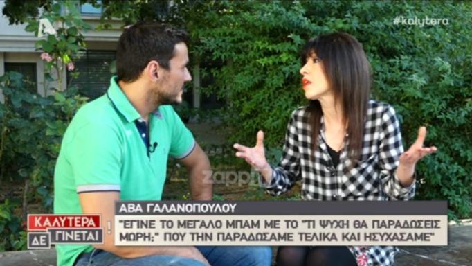 Άβα Γαλανοπούλου