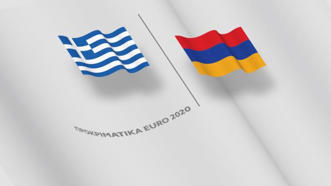 Ελλάδα - Αρμενία 2-3 Elladaarmenia-682x384