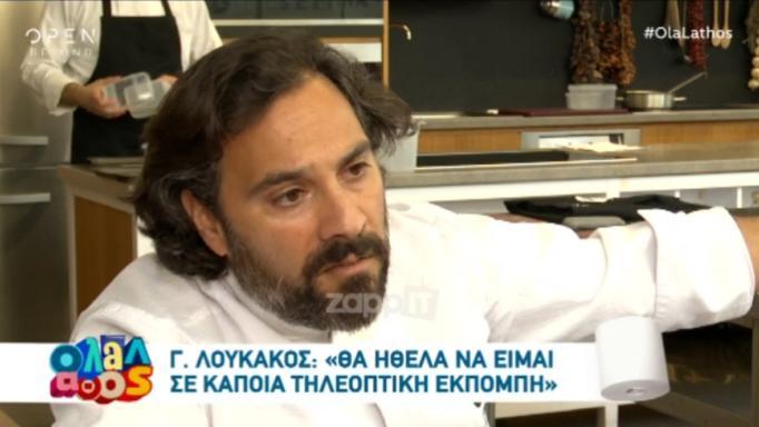 Γιάννης Λουκάκος