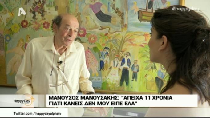 Μανούσος Μανουσάκης