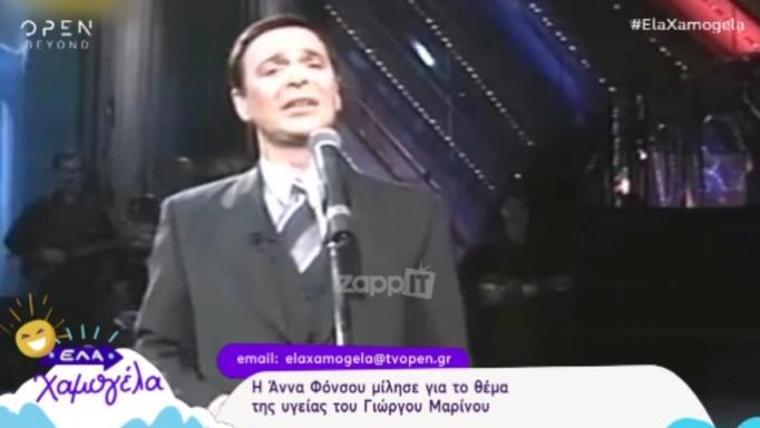 Γιώργος Μαρίνος