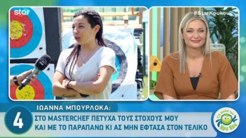 Ιωάννα Μπουρλόκα