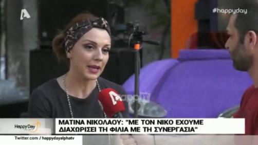 Ματίνα Νικολάου