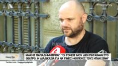 Μάκης Παπαδημητρίου