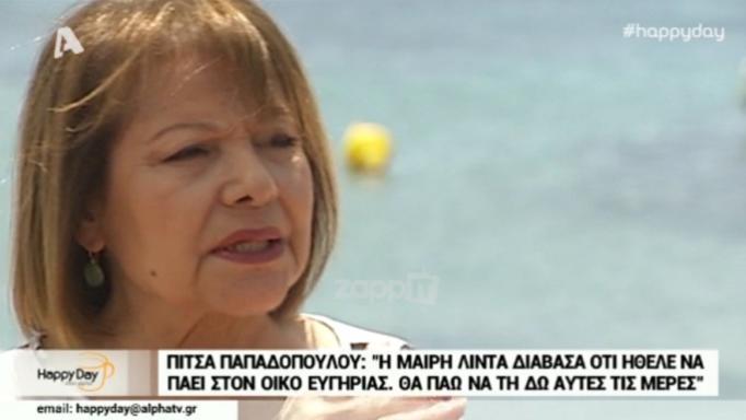 Πίτσα Παπαδοπούλου