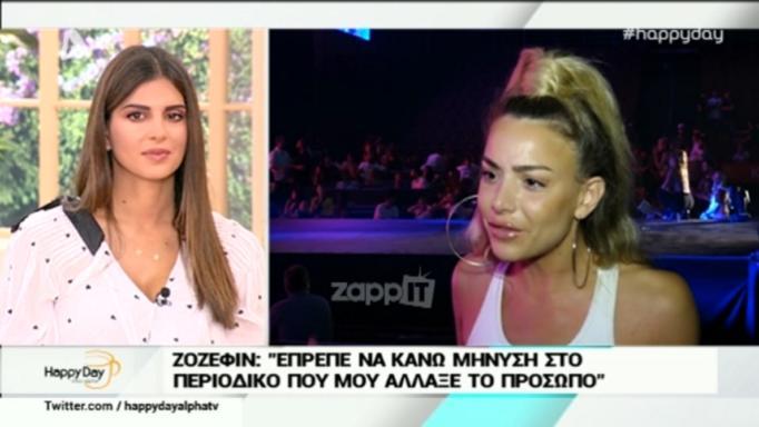 Ζόζεφιν