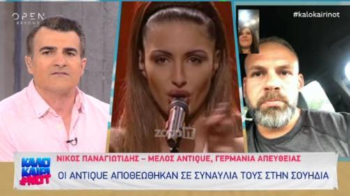 Νίκος Παναγιωτίδης
