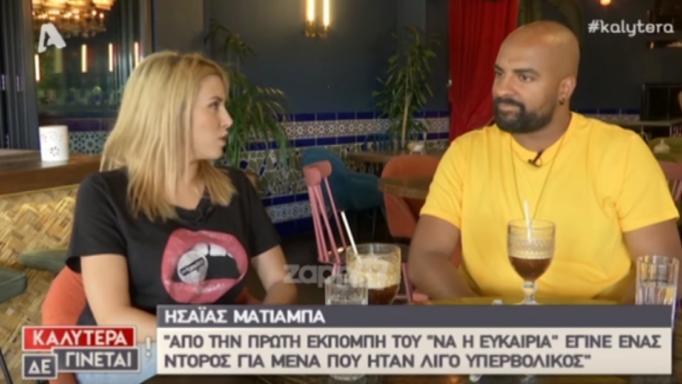 Ησαΐας Ματιάμπα