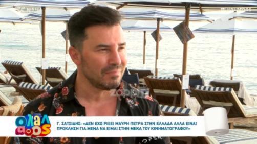 Γιώργος Σατσίδης