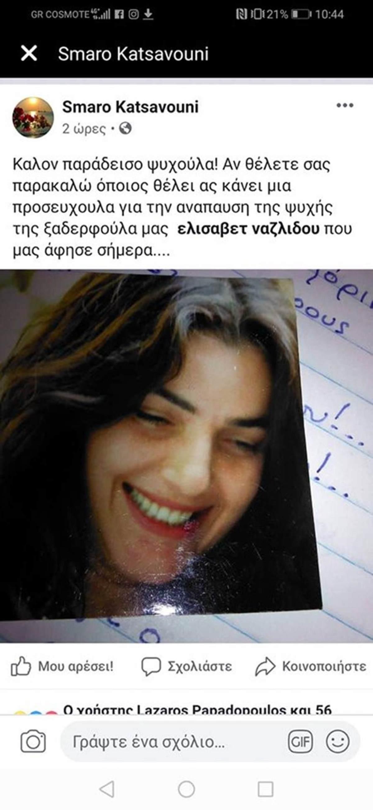 Ελισάβετ Ναζλίδου