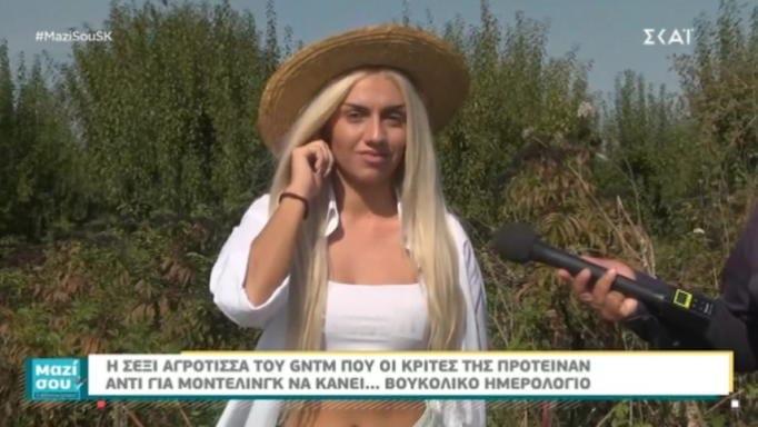 sexy αγρότισσα