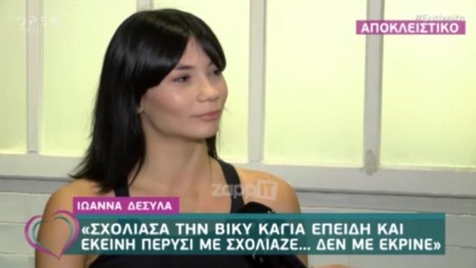 Ιωάννα Δεσύλλα