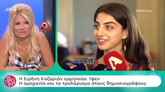 Ειρήνη Καζαριάν