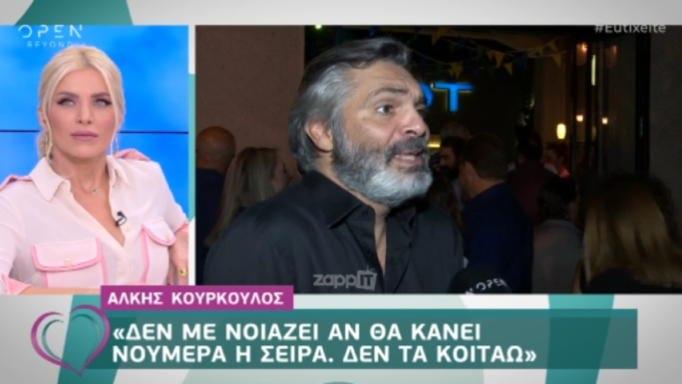 Άλκης Κούρκουλος