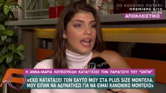Άννα Μαρία Λουκουκίδη