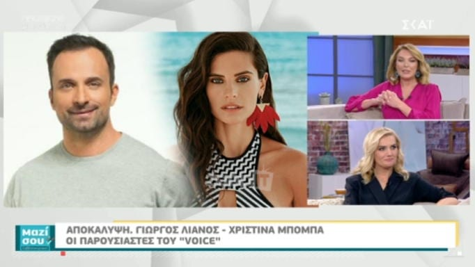 The Voice: Παρουσιαστές ο Γιώργος Λιανός και η Χριστίνα Μπόμπα