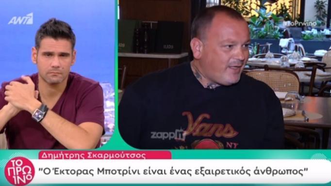 Δημήτρης Σκαρμούτσος