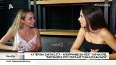 Κατερίνα Ζαρόκωστα