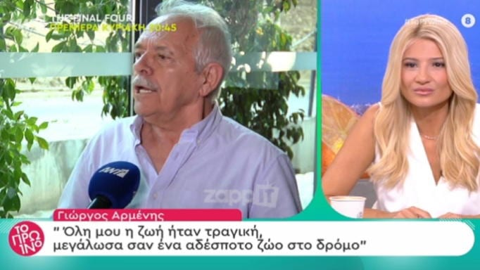 Γιώργος Αρμένης