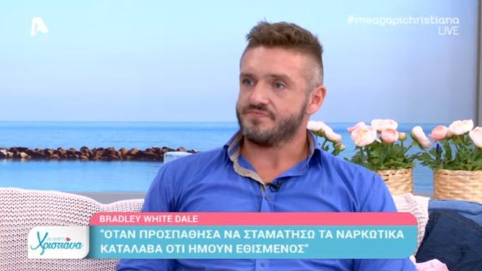 Bradley White Dale