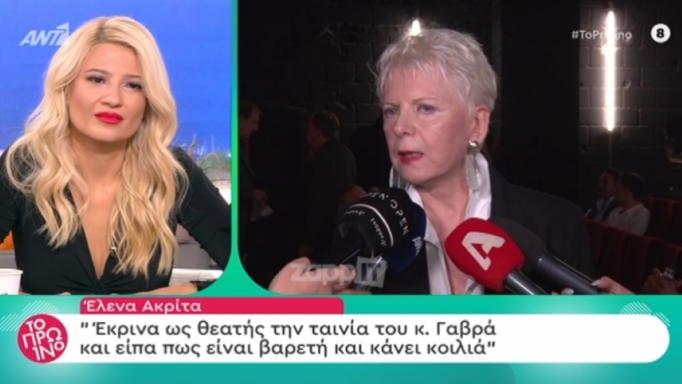 Έλενα Ακρίτα